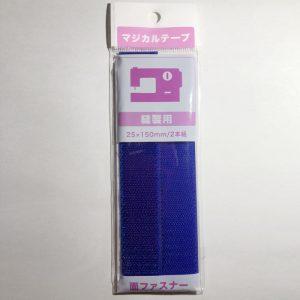 マジカルテープ 縫製用