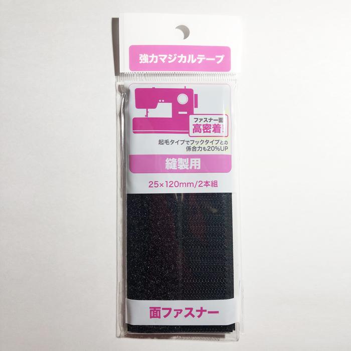 強力マジカルテープ 縫製用